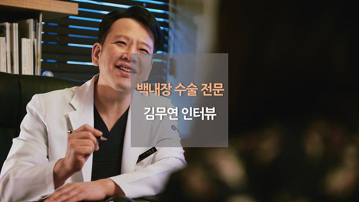 백내장 수술 전문의 김무연 원장 인터뷰