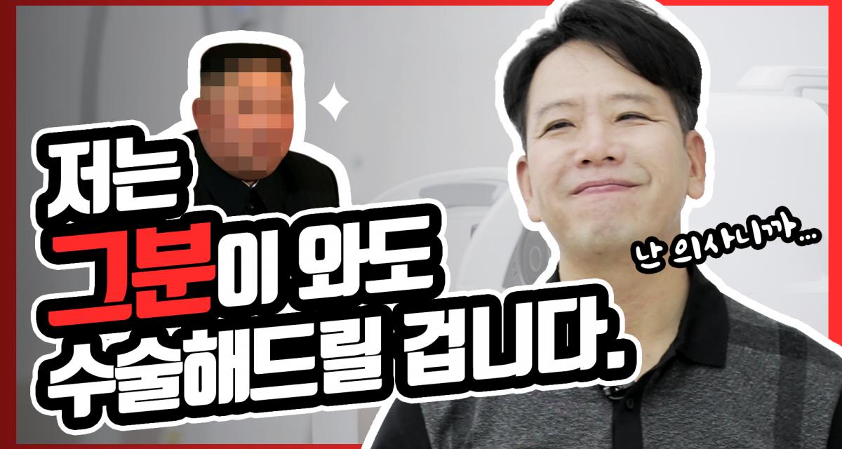 안과의사 김무연 42인터뷰!