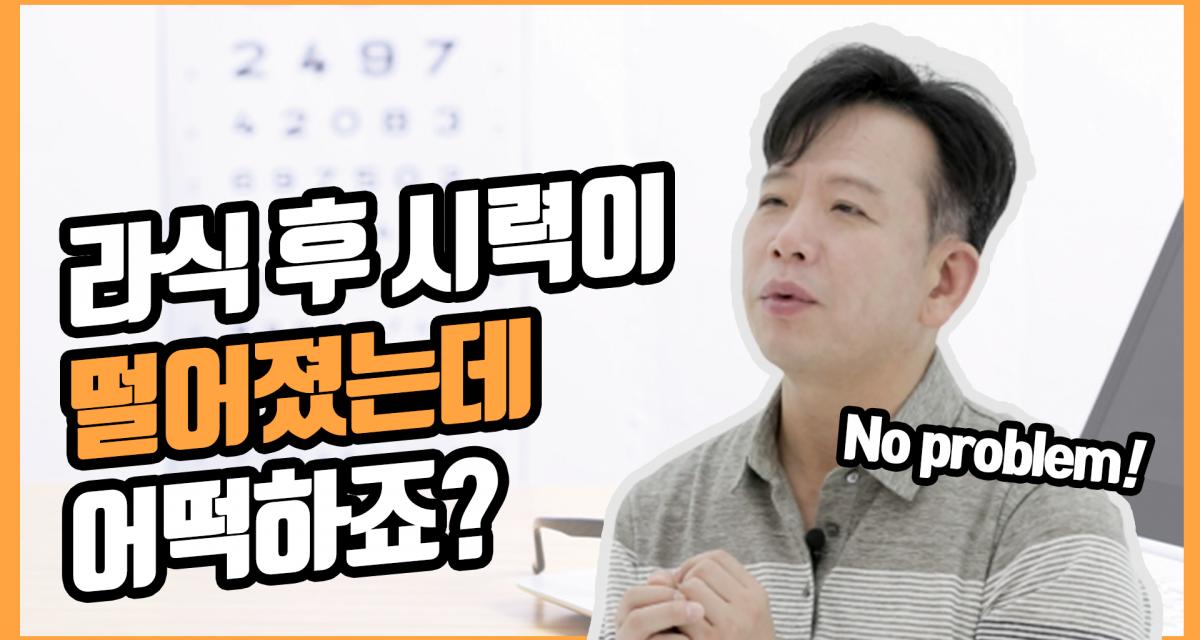 안과의사 김무연 댓글읽기 도전! 라식 후 시력이 떨어지는 경우도 있나요?