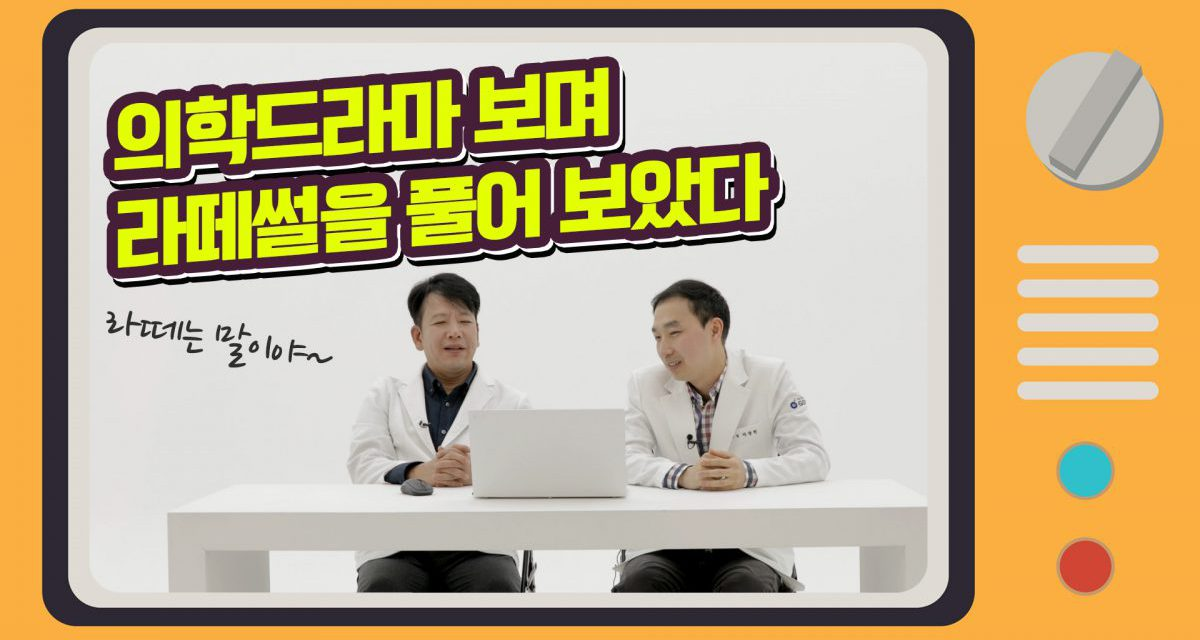 의사들이 의학드라마 보면 나오는 현실 반응 1탄