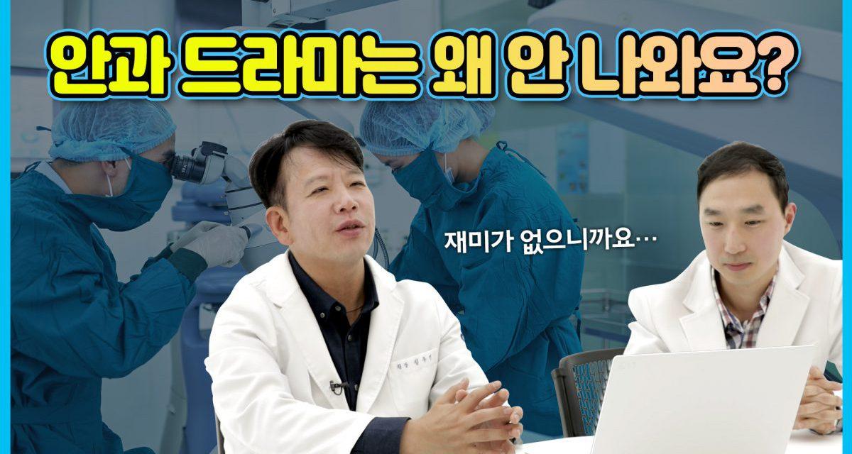 [안과의사 김무연] 의사들이 의학드라마 보면 나오는 현실 반응 2탄