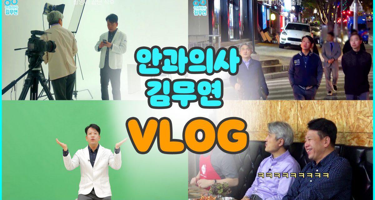 드디어 공개되는 안과의사 김무연의 브이로그!