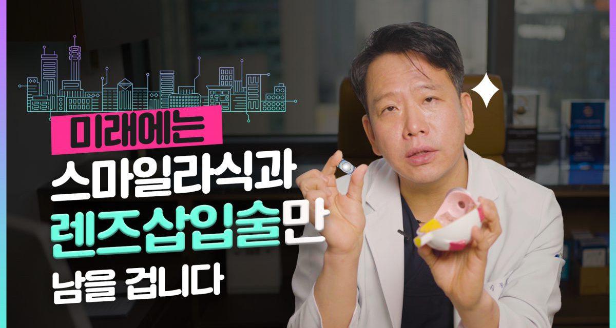 시력교정술의 미래 예언!? & 렌즈삽입술 사후 관리 필수 팁!