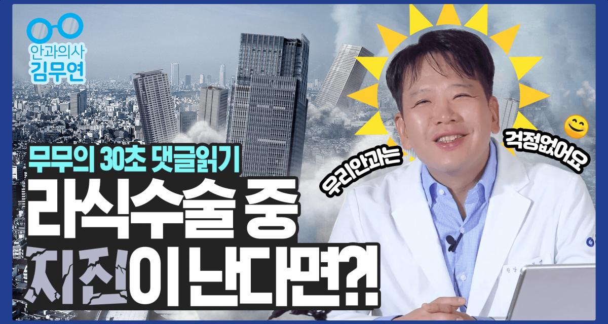 라식하다 지진나면 어떻게 되나요....? 안과의사 김무연 30초 댓글읽기 도전!
