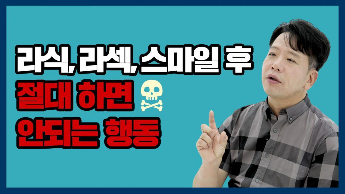 라섹 받은 안과 의사 김무연이 알려주는 라식, 라섹, 스마일 라식!